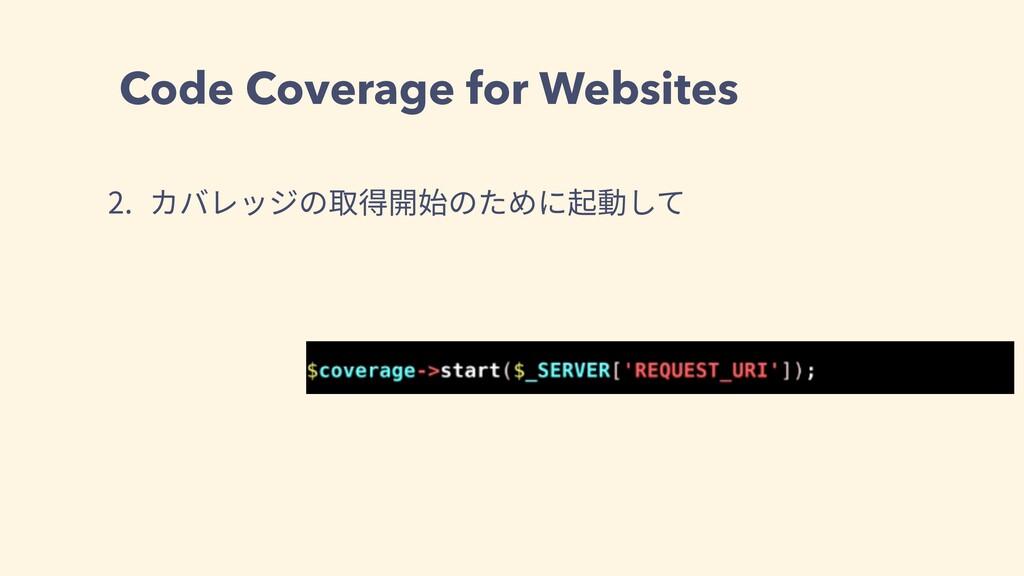 Code Coverage for Websites 2. カバレッジの取得開始のために起動して