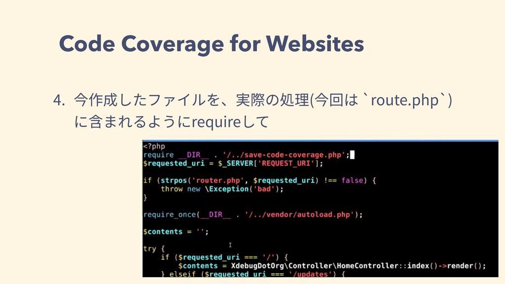 Code Coverage for Websites 4. 今作成したファイルを、実際の処理(...