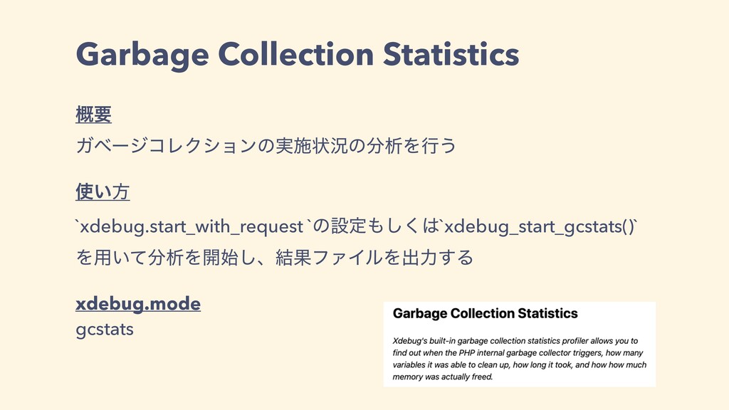 Garbage Collection Statistics ֓ཁ ΨϕʔδίϨΫγϣϯͷ࣮ࢪঢ়...