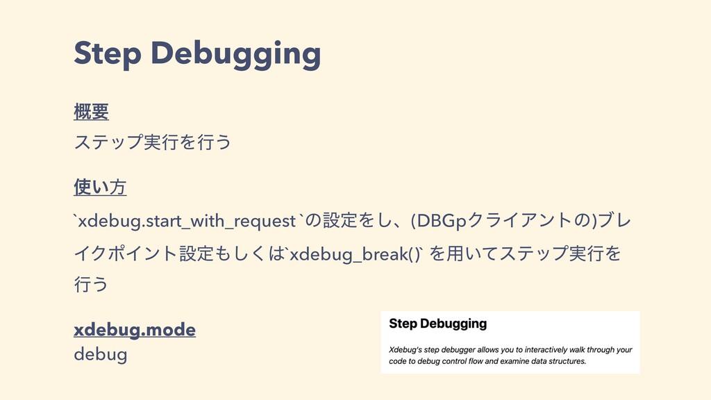 Step Debugging ֓ཁ εςοϓ࣮ߦΛߦ͏ ͍ํ `xdebug.start_w...