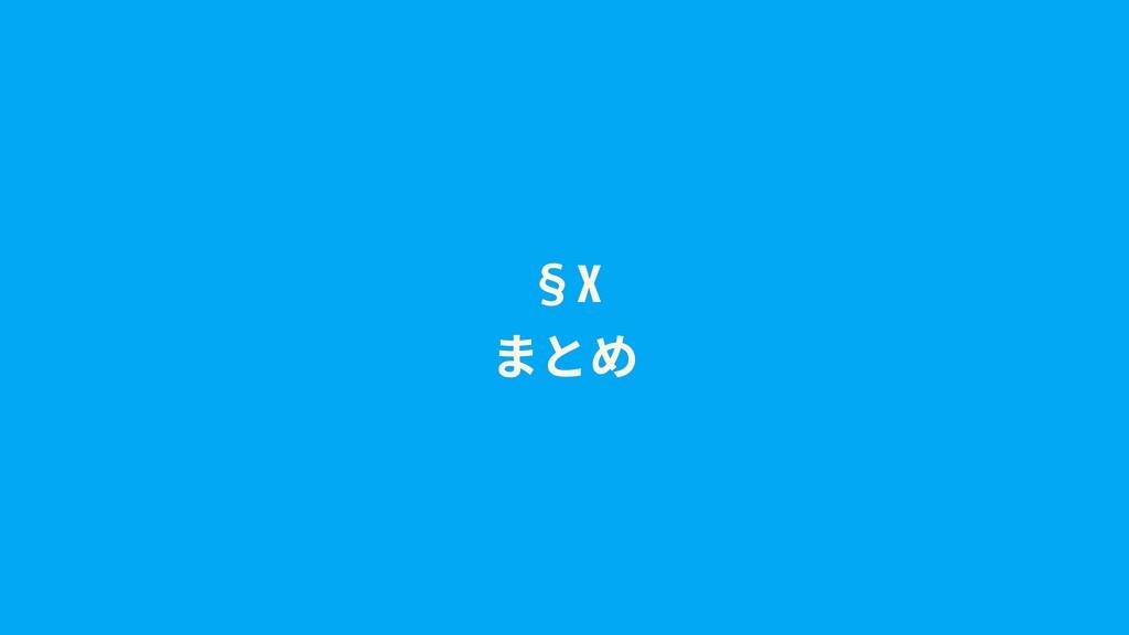 §X まとめ