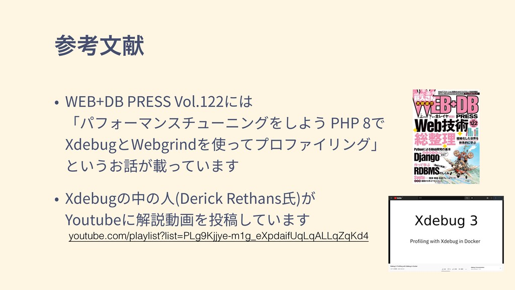 ߟจݙ • WEB+DB PRESS Vol.122には 「パフォーマンスチューニングをしよ...
