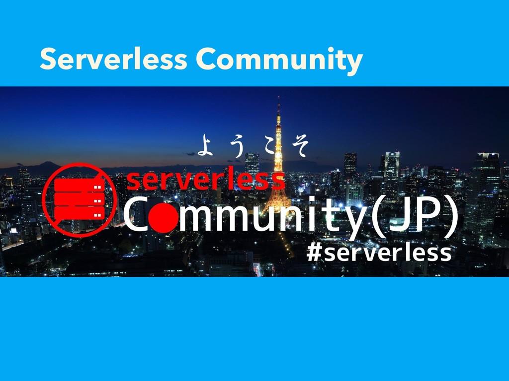 Serverless Community