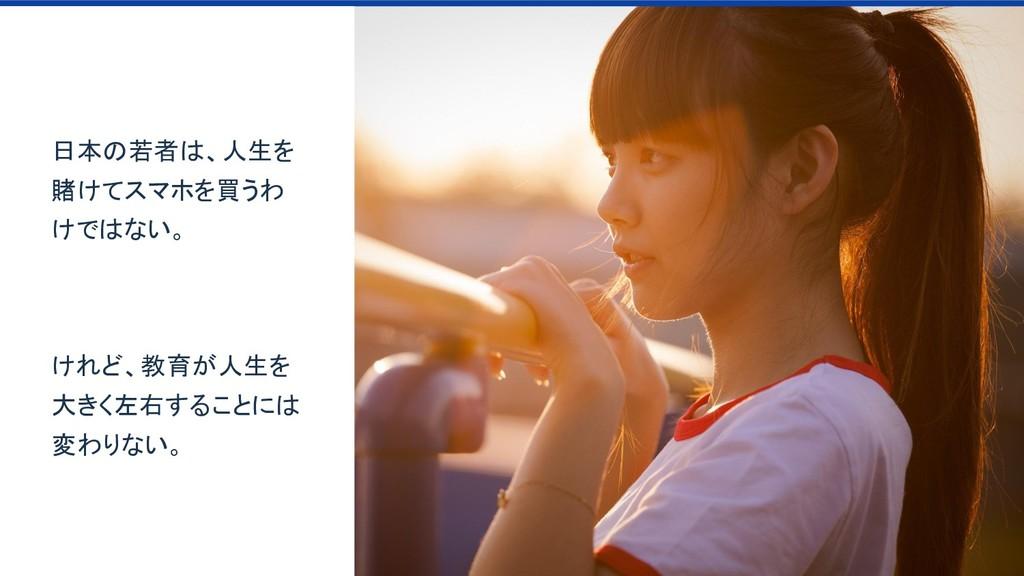 日本 若者 、人生を 賭けてスマホを買うわ けで ない。 けれど、教育が人生を 大きく左右する...