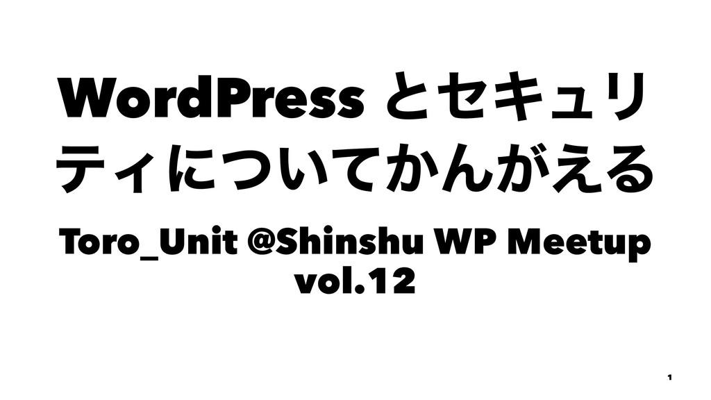 WordPress ͱηΩϡϦ ςΟʹ͍͔ͭͯΜ͕͑Δ Toro_Unit @Shinshu ...