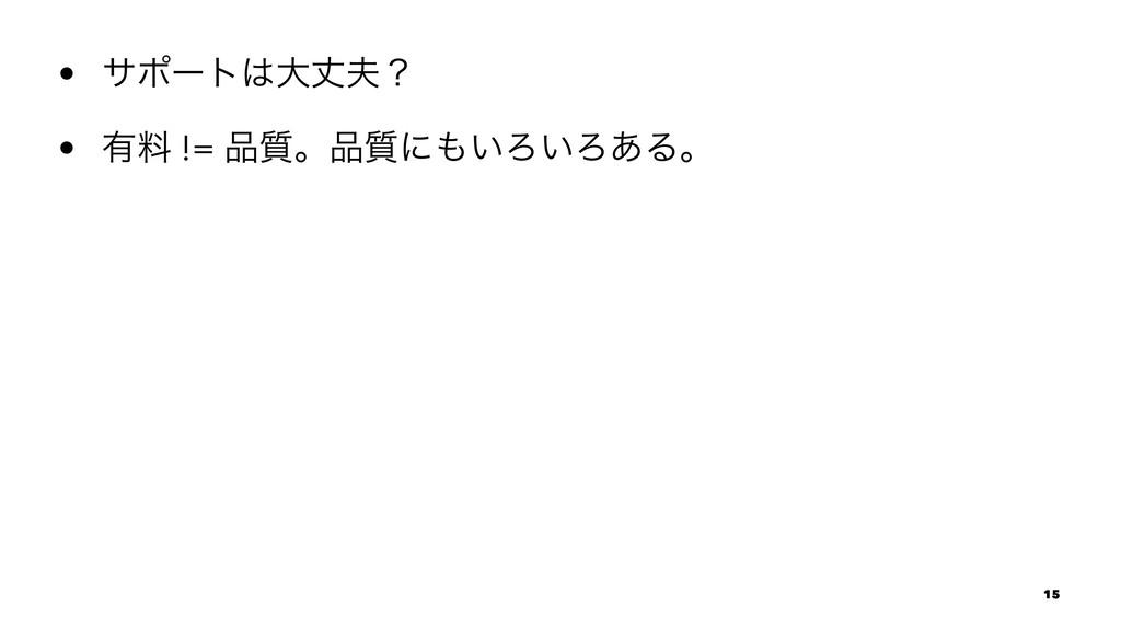 • αϙʔτେৎʁ • ༗ྉ != ࣭ɻ࣭ʹ͍Ζ͍Ζ͋Δɻ 15