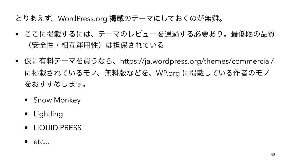ͱΓ͋͑ͣɺWordPress.org ܝࡌͷςʔϚʹ͓ͯ͘͠ͷ͕ແɻ • ͜͜ʹܝࡌ͢Δʹ...
