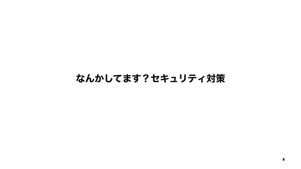 ͳΜ͔ͯ͠·͢ʁηΩϡϦςΟରࡦ 5