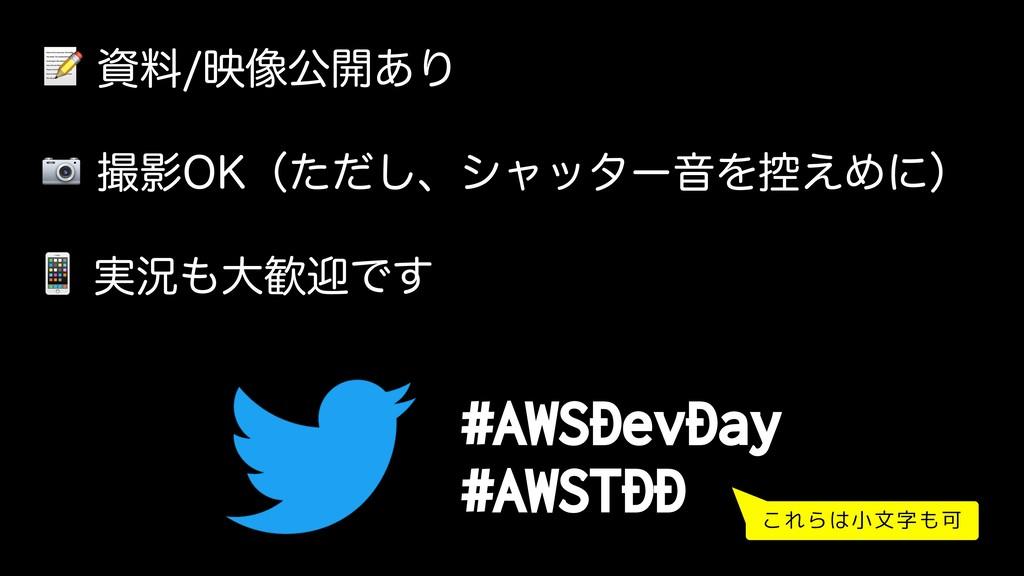 #AWSDevDay #AWSTDD Ө0,ʢͨͩ͠ɺγϟολʔԻΛ߇͑Ίʹʣ ྉө...