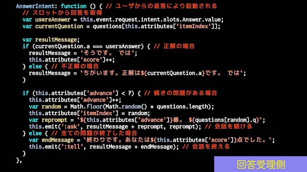 AnswerIntent: function () { // ユーザからの返答により起動される...