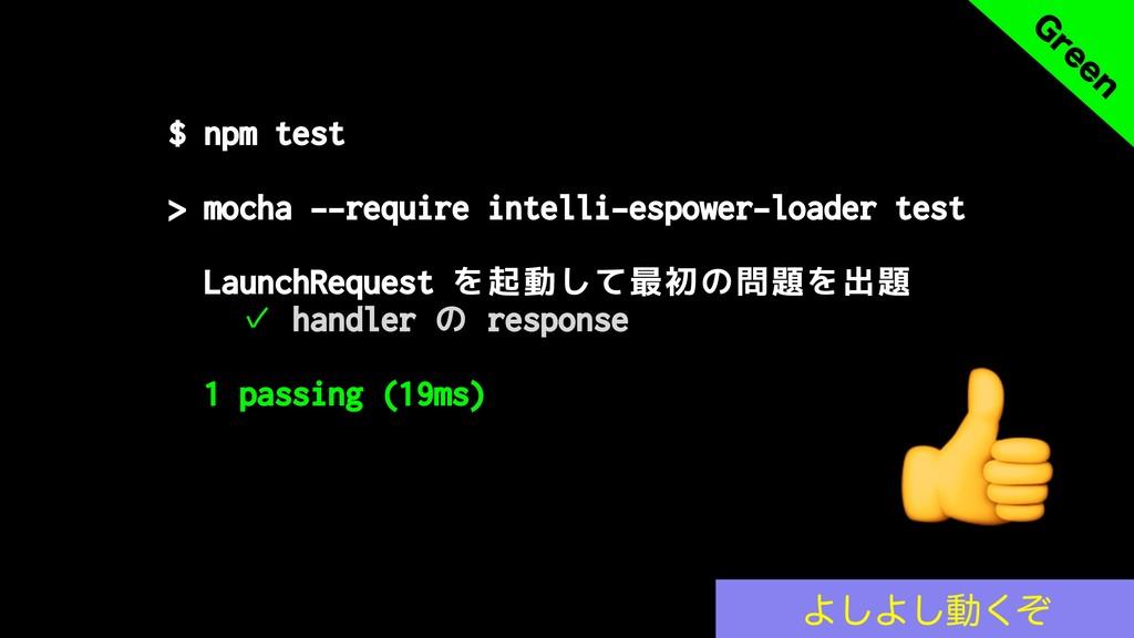 $ npm test > mocha --require intelli-espower-lo...