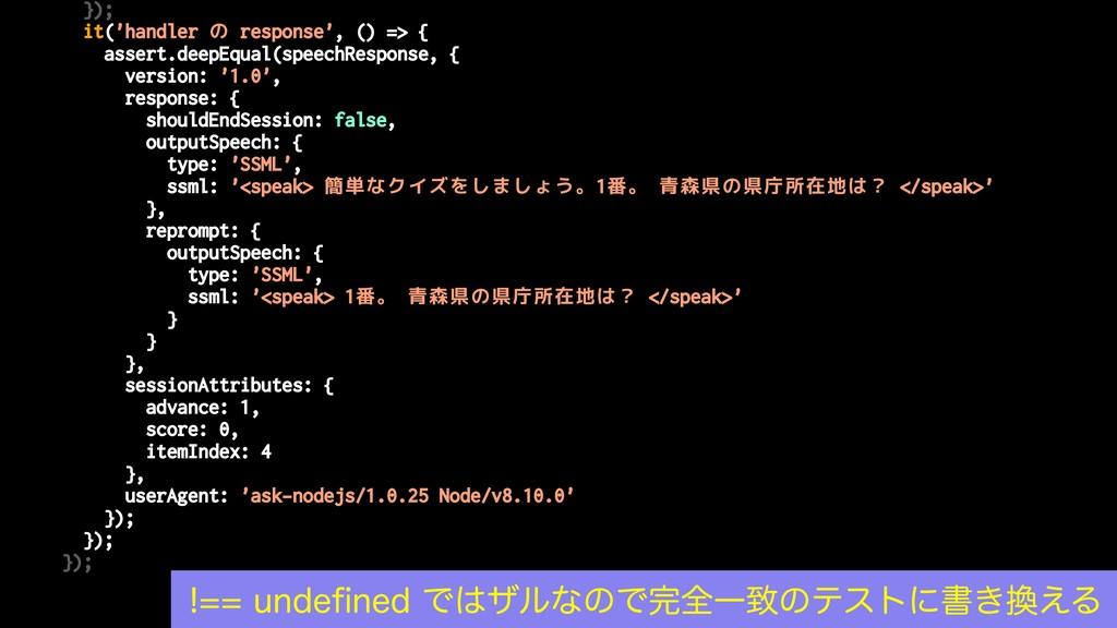 }); it('handler の response', () => { assert.dee...