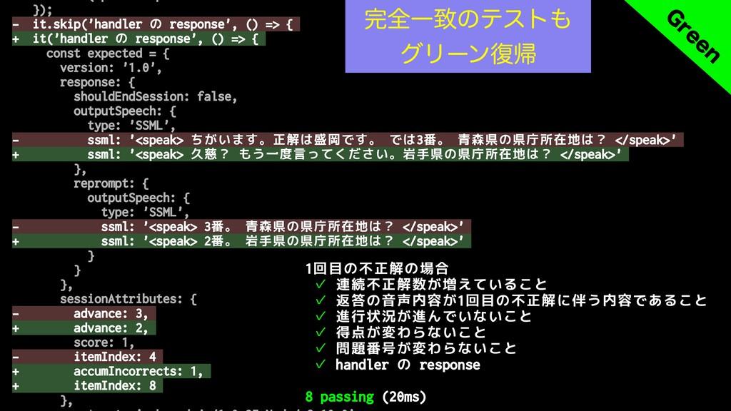 ( SFFO }); - it.skip('handler の response', () =...