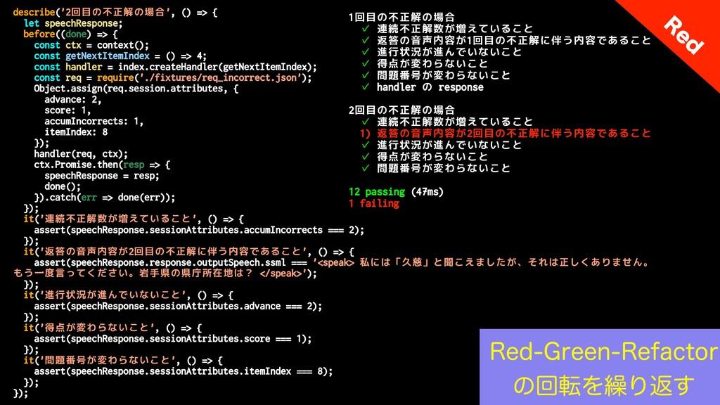describe('2回目の不正解の場合', () => { let speechRespon...