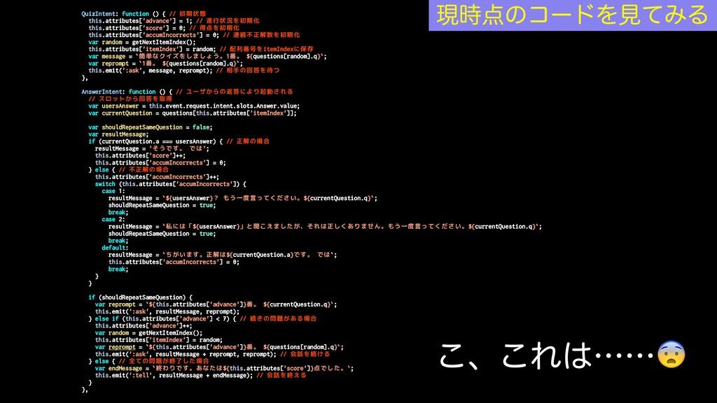 ݱͷίʔυΛݟͯΈΔ QuizIntent: function () { // 初期状態 ...