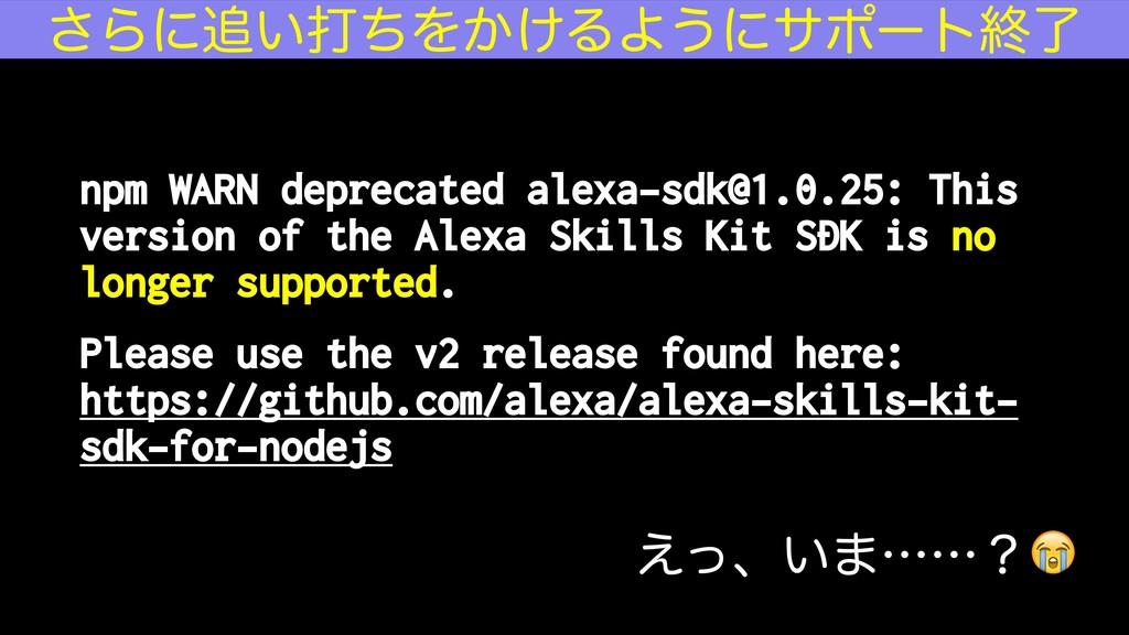 ͞Βʹ͍ଧͪΛ͔͚ΔΑ͏ʹαϙʔτऴྃ npm WARN deprecated alexa-...