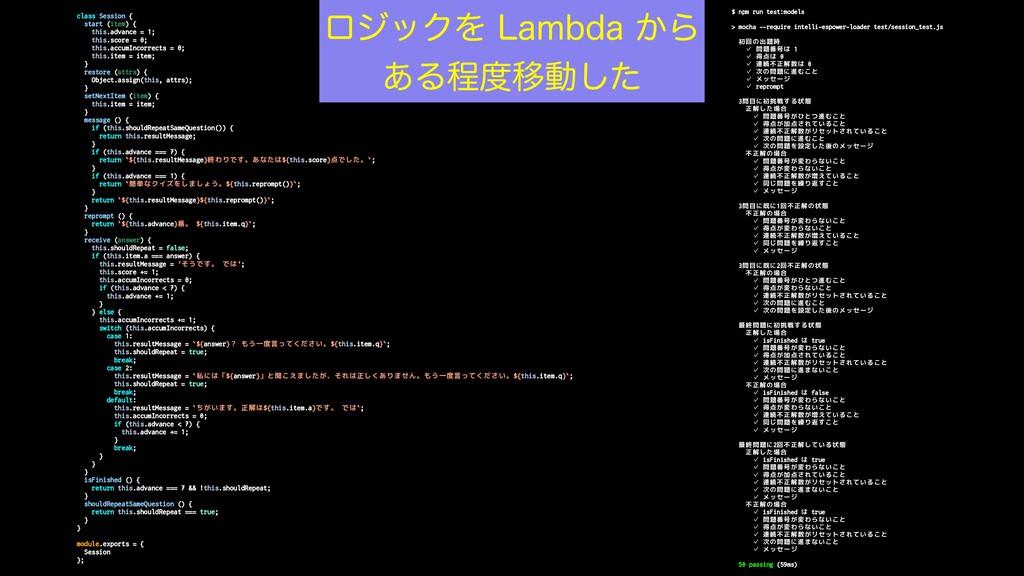 $ npm run test:models > mocha --require intelli...