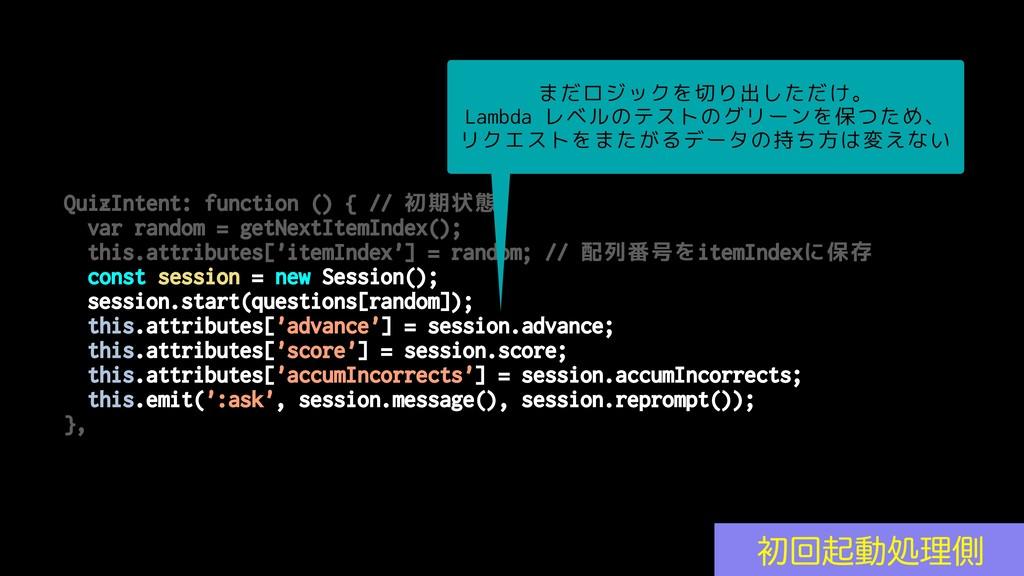QuizIntent: function () { // 初期状態 var random = ...