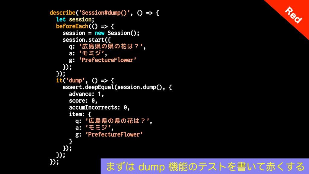 describe('Session#dump()', () => { let session;...