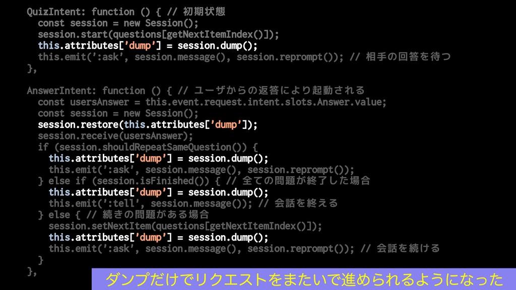 QuizIntent: function () { // 初期状態 const session...