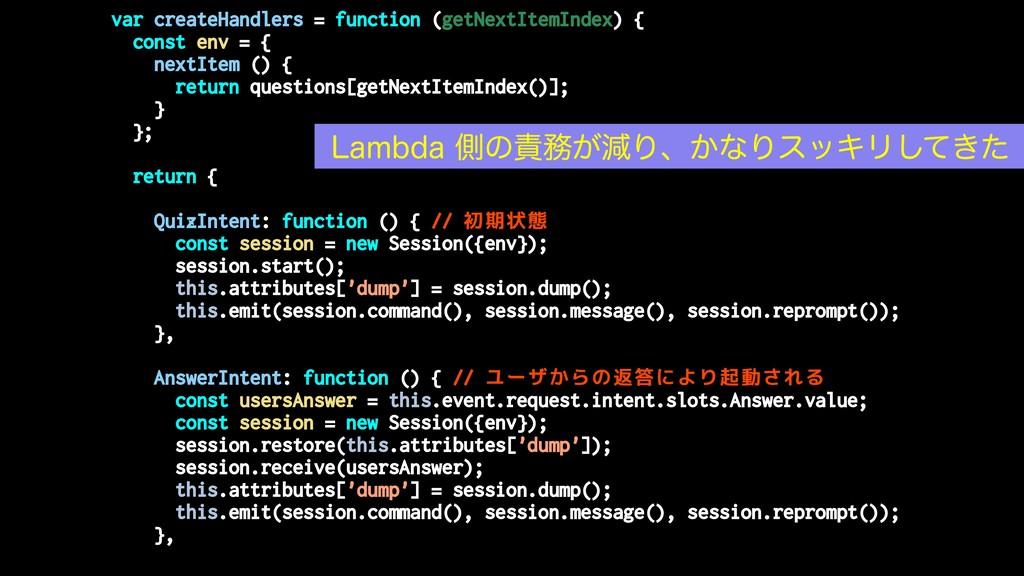 var createHandlers = function (getNextItemIndex...