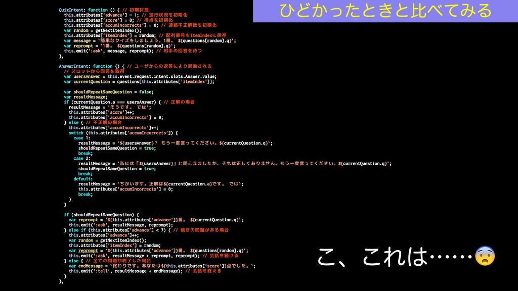ͻͲ͔ͬͨͱ͖ͱൺͯΈΔ QuizIntent: function () { // 初期状態...