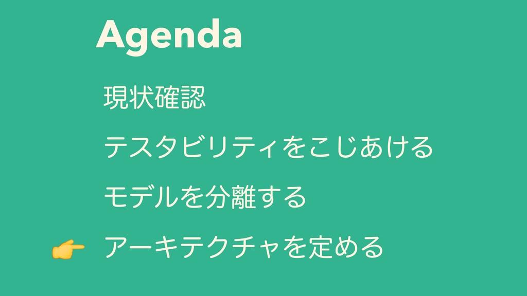 Agenda ݱঢ়֬ ςελϏϦςΟΛ͚͋͜͡Δ ϞσϧΛ͢Δ ΞʔΩςΫνϟΛఆ...
