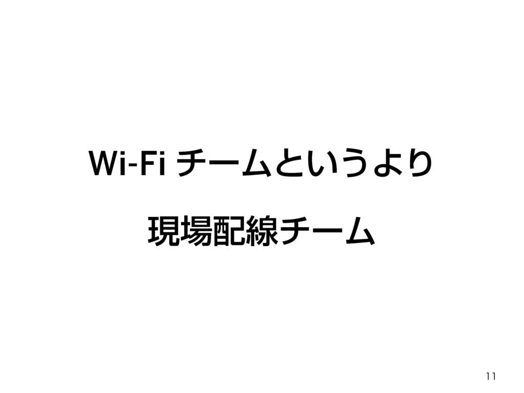 Wi-Fi νʔϜͱ͍͏ΑΓ ݱઢνʔϜ