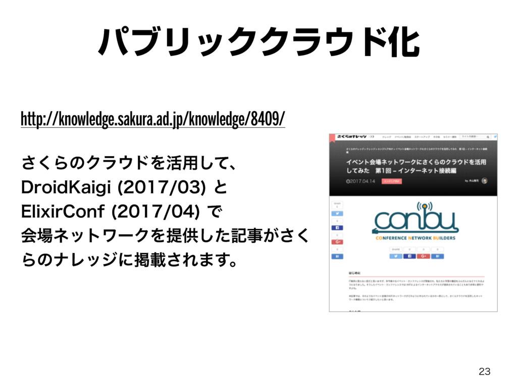 http://knowledge.sakura.ad.jp/knowledge/8409/ ͞...