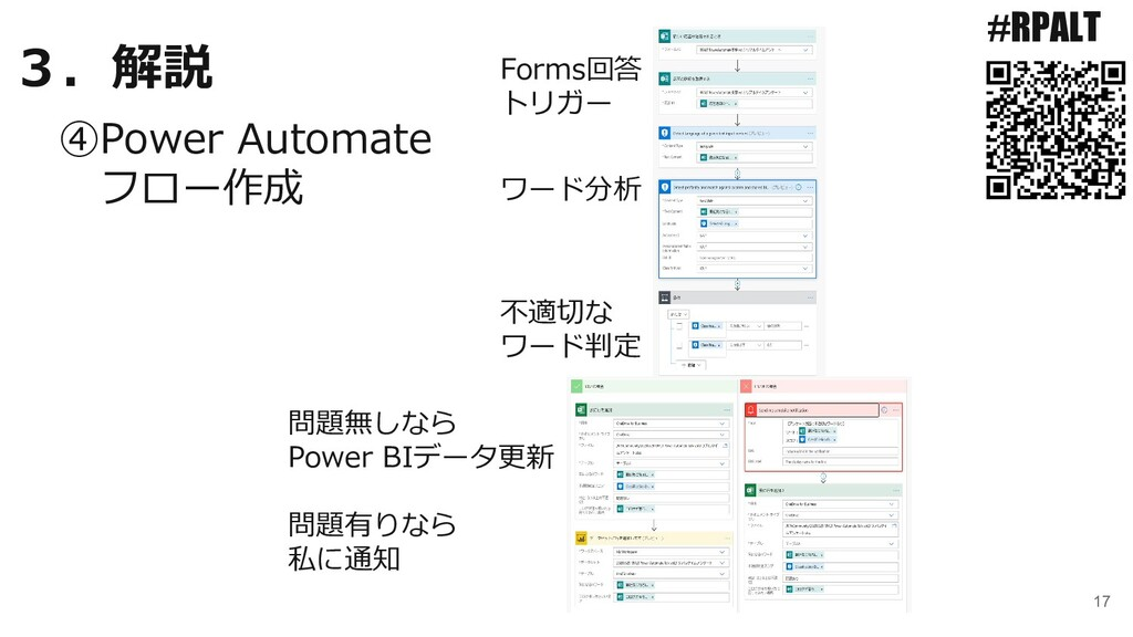 ④Power Automate フロー作成 17 #RPALT 3.解説 Forms回答 トリ...