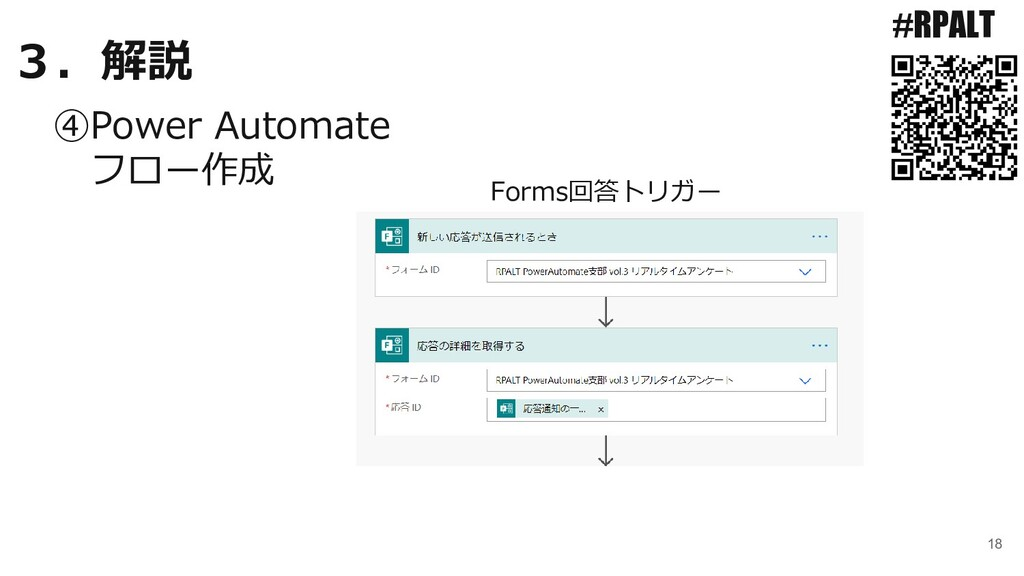 ④Power Automate フロー作成 18 #RPALT 3.解説 Forms回答トリガー