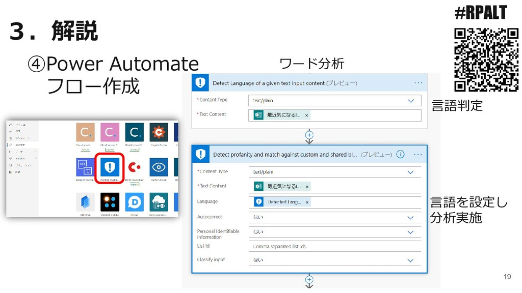 ④Power Automate フロー作成 ワード分析 19 #RPALT 3.解説 言語判定...
