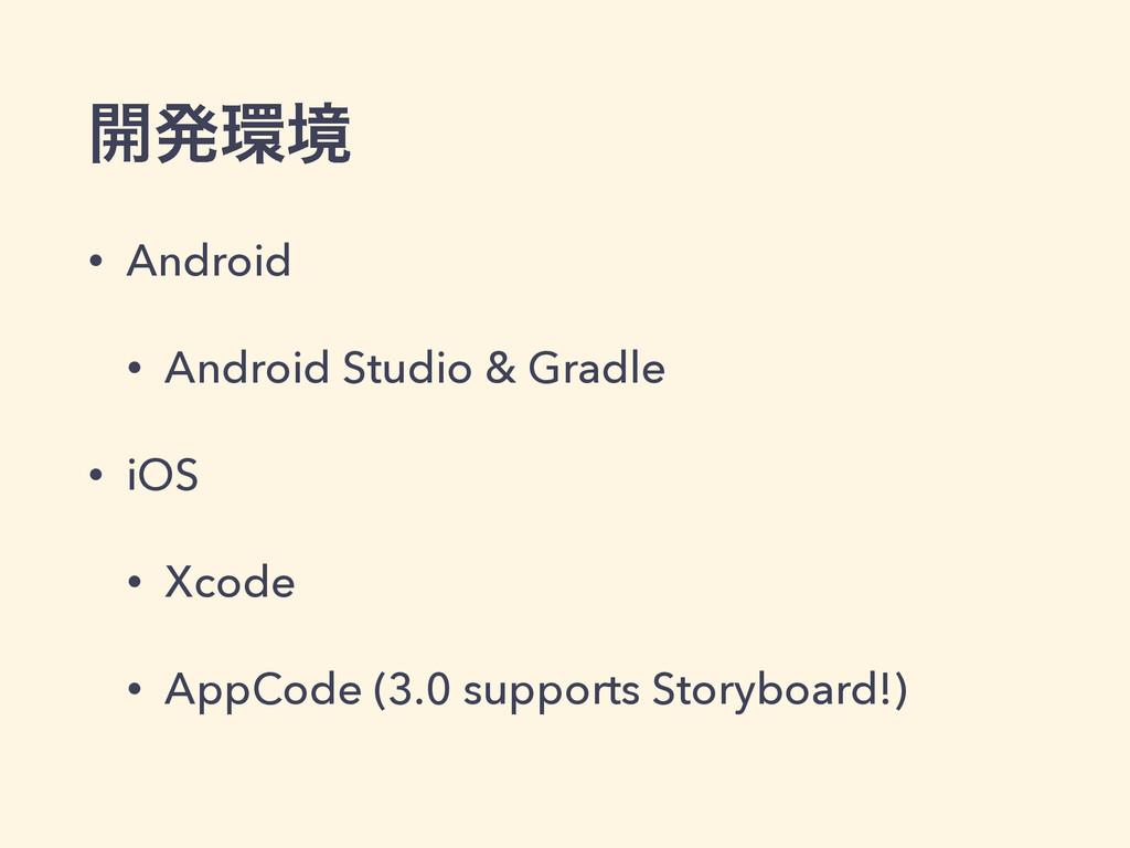 ։ൃڥ • Android • Android Studio & Gradle • iOS ...