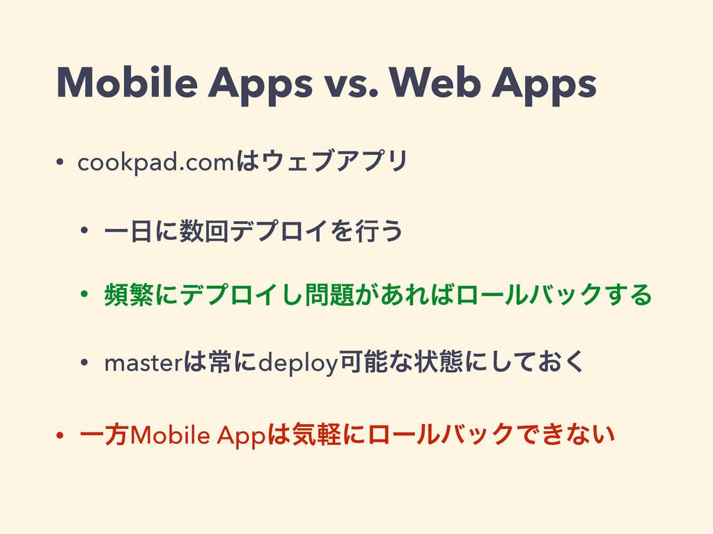 Mobile Apps vs. Web Apps • cookpad.comΣϒΞϓϦ •...