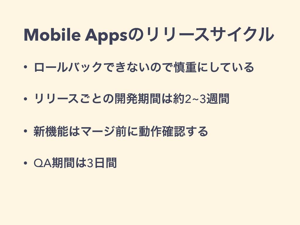 Mobile AppsͷϦϦʔεαΠΫϧ • ϩʔϧόοΫͰ͖ͳ͍ͷͰ৻ॏʹ͍ͯ͠Δ • ϦϦ...