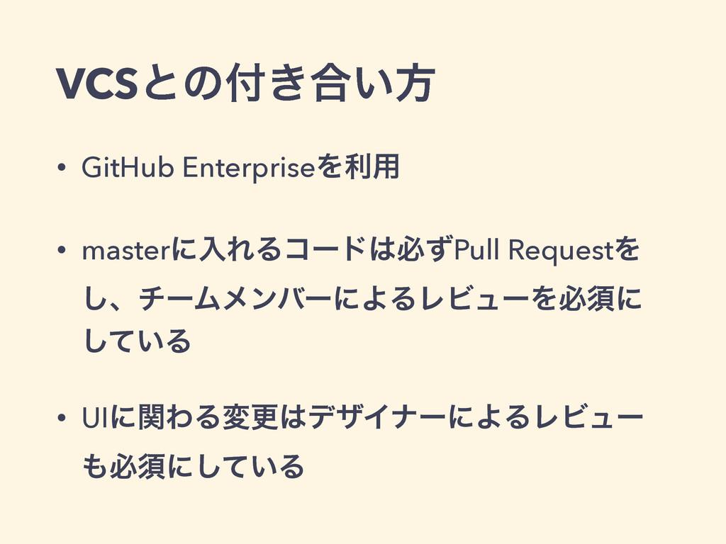 VCSͱͷ͖߹͍ํ • GitHub EnterpriseΛར༻ • masterʹೖΕΔί...