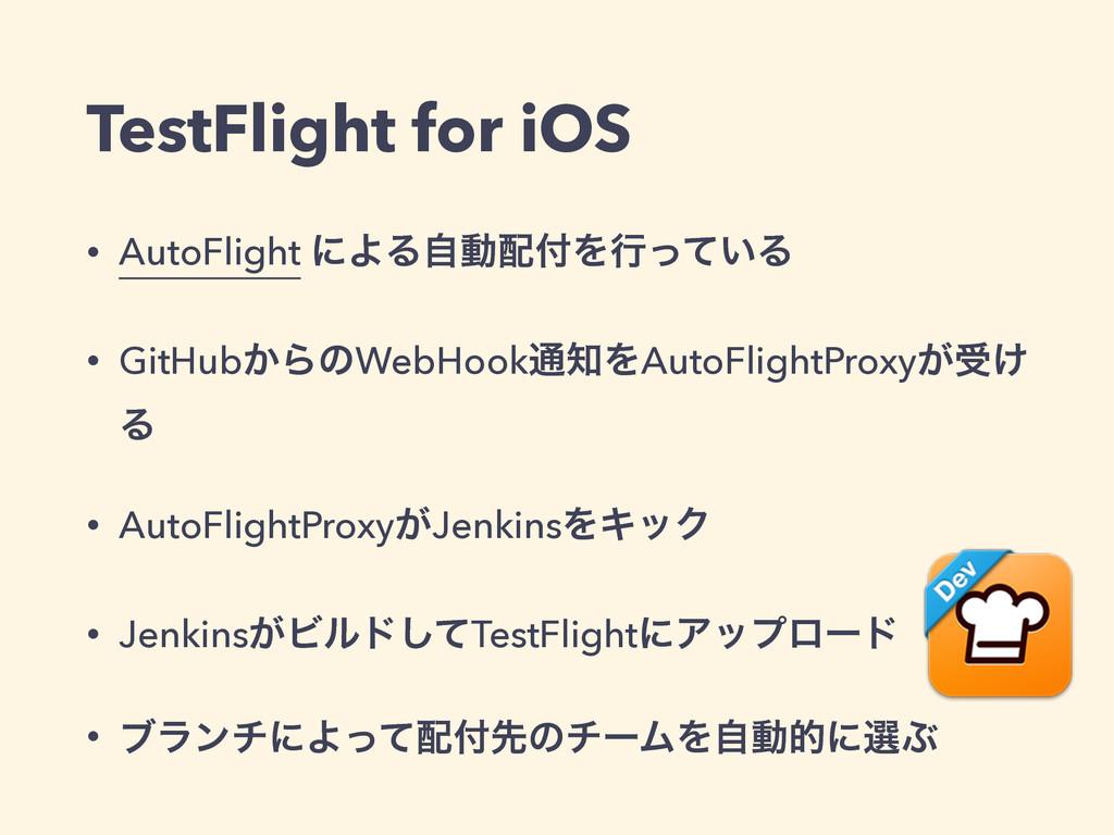 TestFlight for iOS • AutoFlight ʹΑΔࣗಈΛߦ͍ͬͯΔ •...