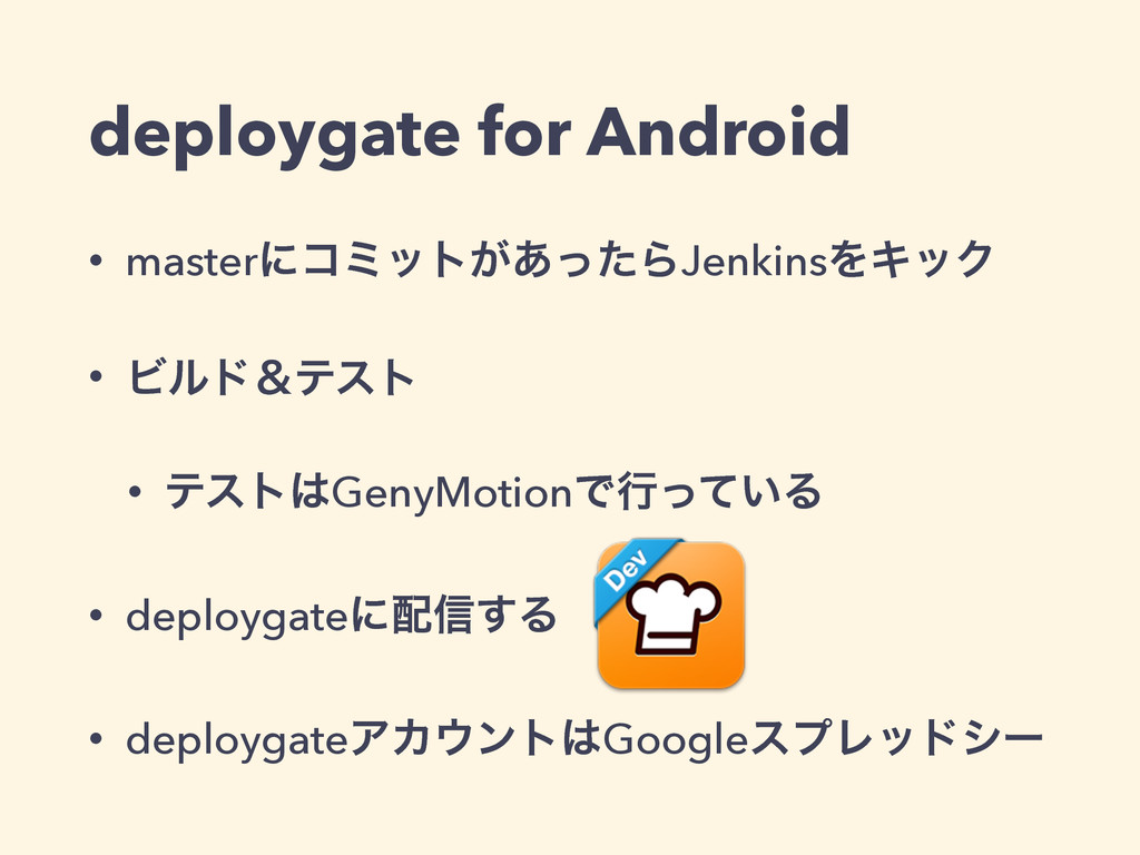 deploygate for Android • masterʹίϛοτ͕͋ͬͨΒJenkin...