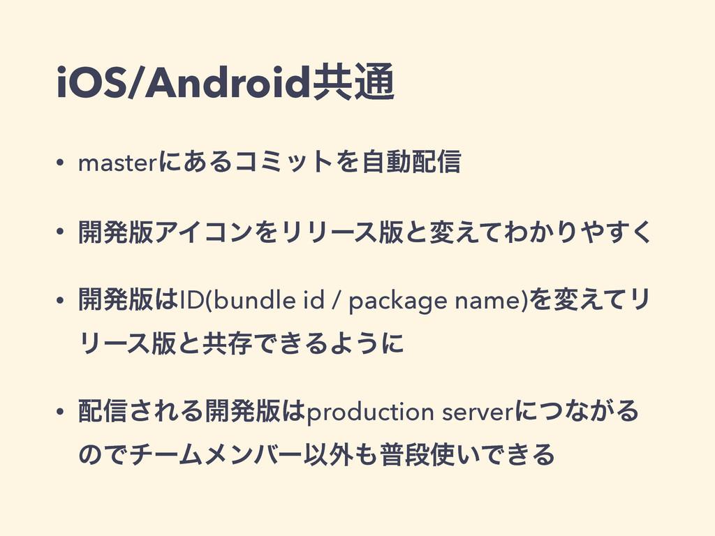iOS/Androidڞ௨ • masterʹ͋ΔίϛοτΛࣗಈ৴ • ։ൃ൛ΞΠίϯΛϦϦ...