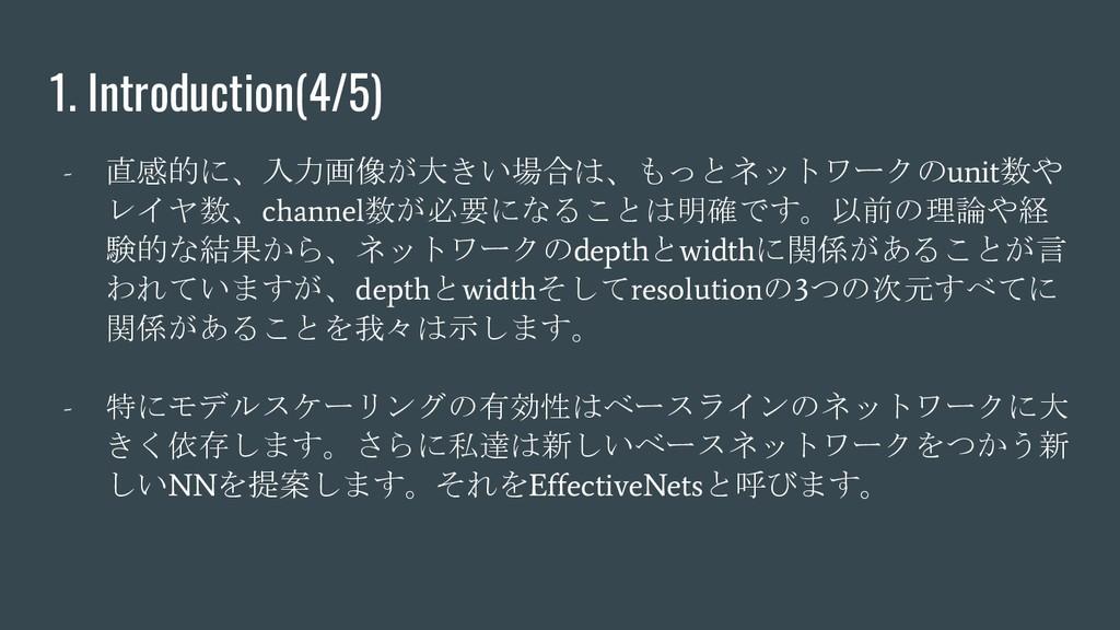 1. Introduction(4/5) - 直感的に、入力画像が大きい場合は、もっとネットワ...