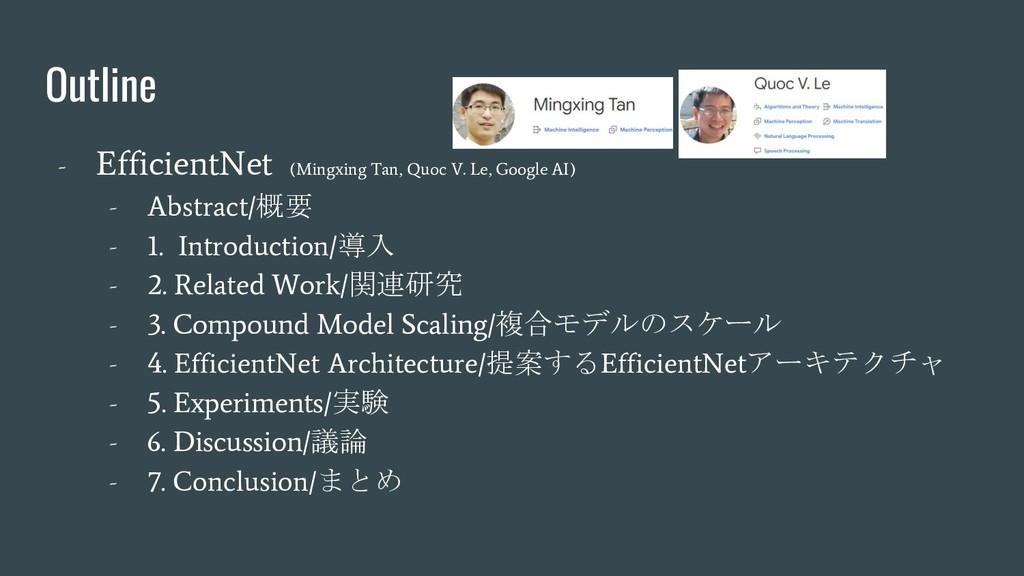 Outline - EfficientNet (Mingxing Tan, Quoc V. L...