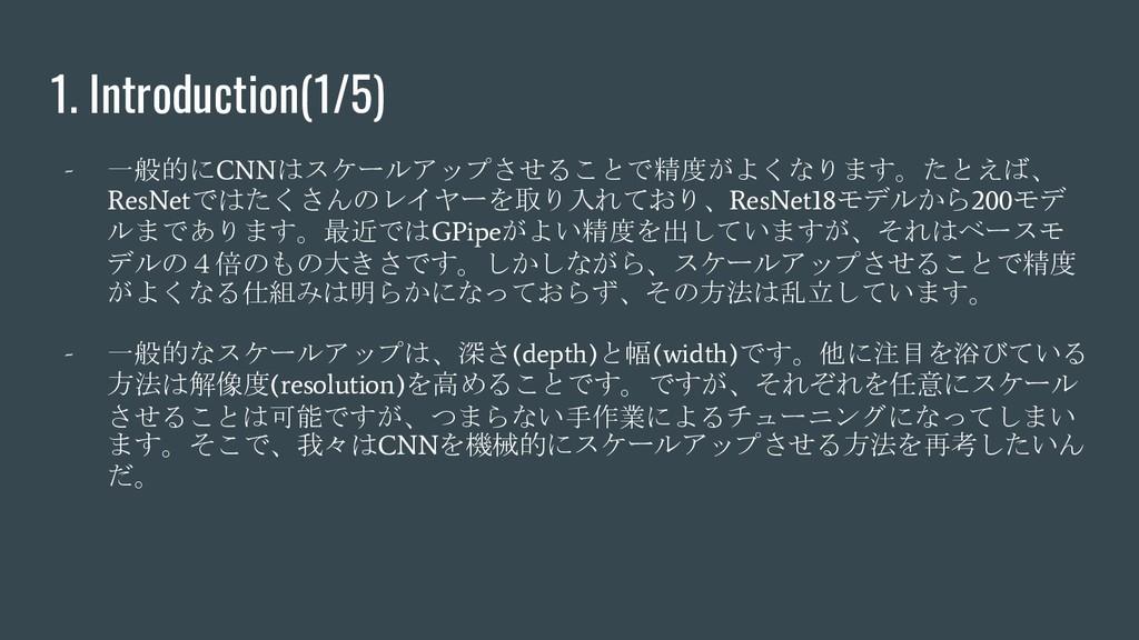 1. Introduction(1/5) - 一般的にCNNはスケールアップさせることで精度が...