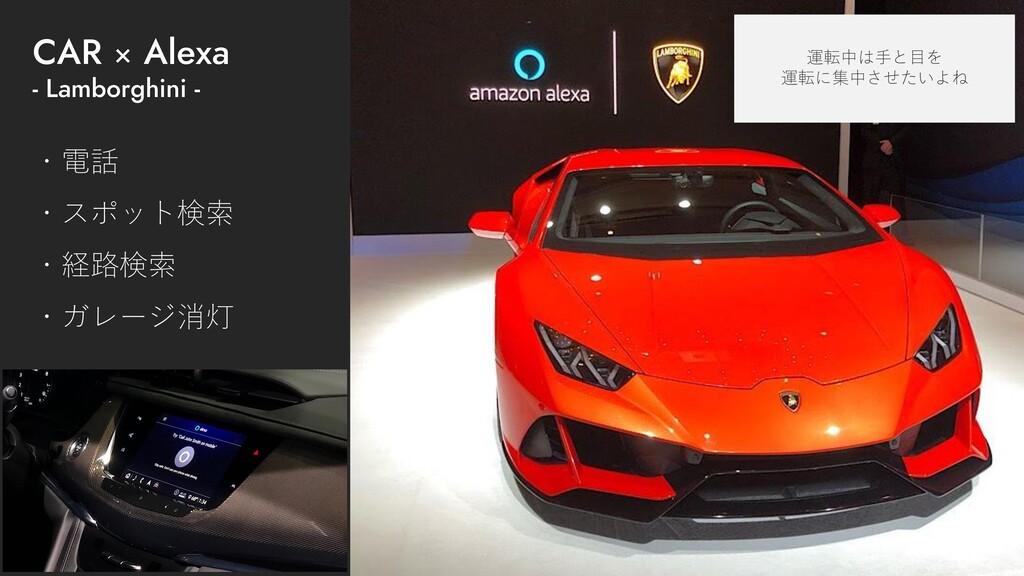 CAR × Alexa - Lamborghini - ・電話 ・スポット検索 ・経路検索 ・...