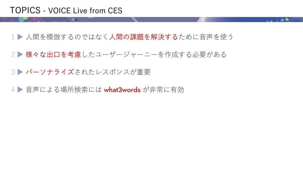 TOPICS - VOICE Live from CES 1▶ 人間を模倣するのではなく人間の...