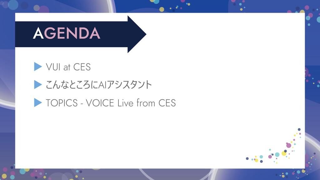▶ VUI at CES ▶ こんなところにAIアシスタント ▶ TOPICS - VOICE...