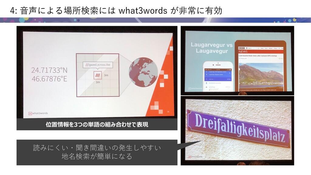 4: 音声による場所検索には what3words が非常に有効 位置情報を3つの単語の組み合...