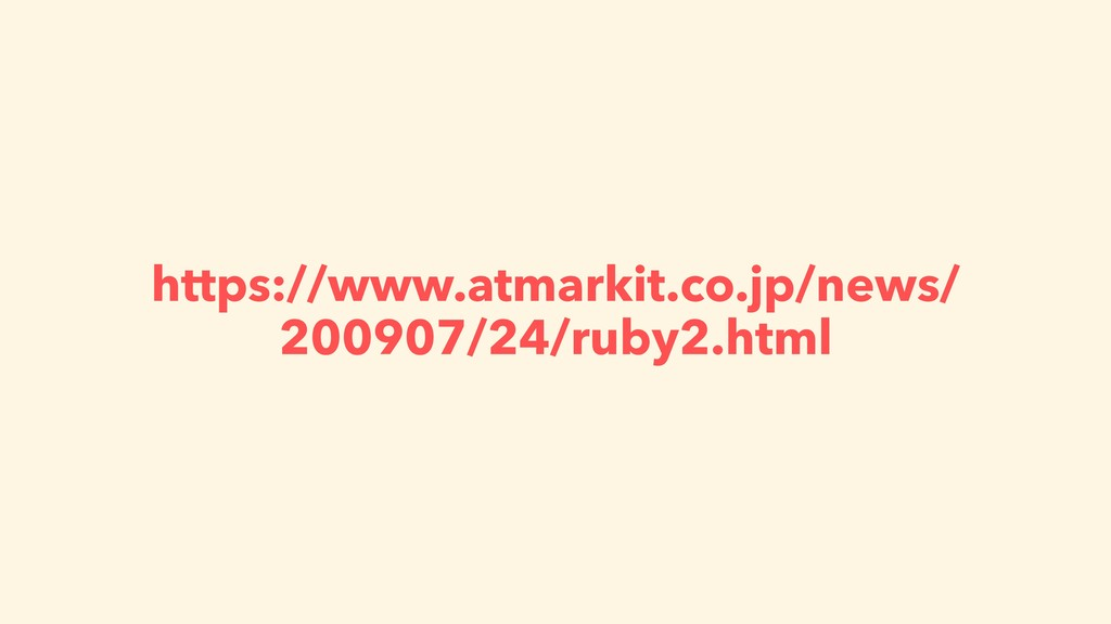 https://www.atmarkit.co.jp/news/ 200907/24/ruby...
