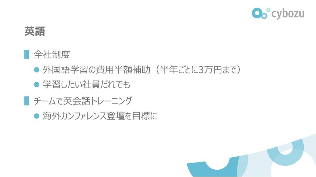 英語 ▌全社制度 ⚫ 外国語学習の費用半額補助(半年ごとに3万円まで) ⚫ 学習したい社員だれ...