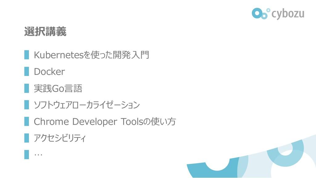選択講義 ▌Kubernetesを使った開発入門 ▌Docker ▌実践Go言語 ▌ソフトウェ...