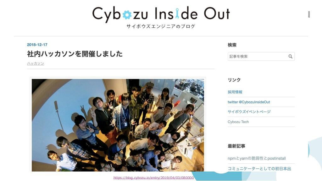 https://blog.cybozu.io/entry/2019/04/03/080000